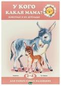 """Лагздынь Г.Р., Савушкин С.Н. """"У кого какая мама? Животные и их детеныши"""""""
