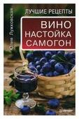 """Лужковская Юлия """"Вино, настойка, самогон. Лучшие рецепты"""""""