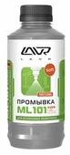 Lavr Промывка инжекторных систем ML101 EURO