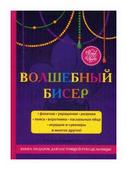 """Шилкова Елена Александровна """"Волшебный бисер"""""""