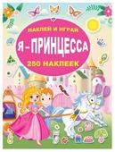 """Книжка с наклейками """"Я - принцесса"""""""