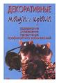 """Рахманов А.И. """"Декоративные мыши и крысы. Содержание, разведение, приручение, профилактика заболеваний"""""""