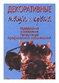 """А. И. Рахманов """"Декоративные мыши и крысы. Содержание. Разведение. Приручение. Профилактика заболеваний"""""""