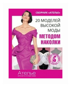 """Кочедыкова Марина """"Сборник """"Ателье"""". 20 моделей высокой моды методом наколки"""""""