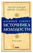 """Кэлдер Питер """"Древний секрет источника молодости. Книга 2"""""""