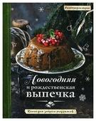 """Книга для записи рецептов """"Новогодняя и рождественская выпечка"""""""
