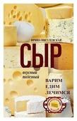 """Пигулевская И.С. """"Сыр вкусный, целебный. Варим, едим, лечимся"""""""