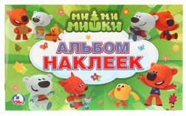 Умка Альбом наклеек Ми-ми-мишки (978-5-506-01545-1)
