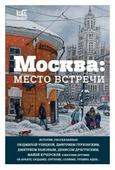 """Долина В. """"Москва: место встречи"""""""