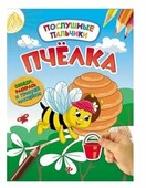 Феникс Раскраска с наклейками. Послушные пальчики. Пчелка