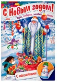 """Книжка с наклейками """"С Новым Годом! Дед Мороз в лесу"""""""