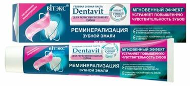 Зубная паста Витэкс Dentavit Smart Умный уход для чувствительных зубов Реминерализация зубной эмали