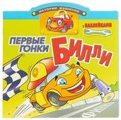 """Книжка с наклейками """"Первые гонки Билли"""""""