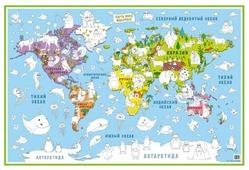 Геоцентр Раскраска-карта мира. Животные