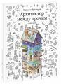 Студия Артемия Лебедева Раскраска Архитектор между прочим. Книга, готовая на 5 %