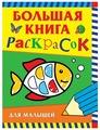 РОСМЭН Большая книга раскрасок для малышей