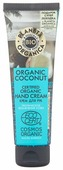 Крем для рук Planeta Organica Organic coconut