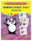 Набор карточек Проф-Пресс Обучающие карточки. Уроки для самых маленьких. Животный мир на английском 22x17 см 16 шт.