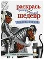 АСТ Раскраска. Планета героев