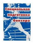 """Черемисинов В.Н. """"Специальная подготовка боксера"""""""