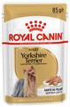 Корм для собак Royal Canin Йоркширский терьер для здоровья кожи и шерсти 85г
