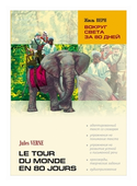 """Верн Жюль """"Вокруг света за 80 дней. Книга для чтения на французском языке"""""""