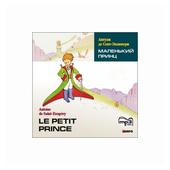"""Сент-Экзюпери Антуан де """"Маленький принц. Книга для чтения на французском языке"""""""