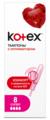 Kotex тампоны Super с аппликатором