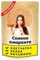 ТрансКэроб Семена амаранта (суперфуд для правильного питания, цельное зерно: клетчатка и витамины), 300 г