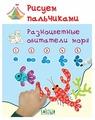 Вакоша Рисуем пальчиками. Разноцветные обитатели моря. Развивающее пособие для детей