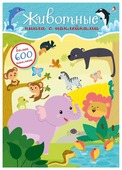 """Книжка с наклейками """"600 наклеек. Животные"""""""