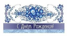 Конверт для денег Творческий Центр СФЕРА С Днем рождения! (КД1-12556), 1 шт.