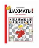 "Киндерманн С. ""Шахматы! Самая первая книга"""