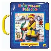 Проф-Пресс Книжка-игрушка Книжка-пазл с замком. По щучьему веленью