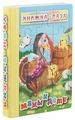 Атберг 98 Книжка-пазл Мамы и дети