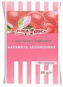 Леденцовая карамель Насладись Барбарис 55 г