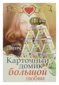 """Линч У. """"Карточный домик большой любви"""""""