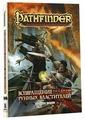 Книга правил HOBBY WORLD Pathfinder. Возвращение Рунных Властителей