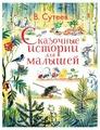 """Сутеев В.Г. """"Сказочные истории для малышей"""""""