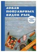 """Катаева И.В. """"Ловля популярных видов рыб"""""""