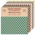 Набор Paper Art 33 х 33 см, 12 листов, Изящный стиль (НБС12329)
