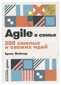 """Фейлер Б. """"Agile в семье. 200 смелых и свежих идей"""""""
