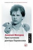 """Моторов А.М. """"Преступление доктора Паровозова"""""""