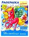 Hatber Раскраска с наклейками Волшебные пони