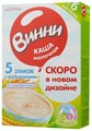 Каша Винни молочная 5 злаков с пребиотиками (с 6 месяцев) 220 г