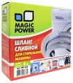 Magic Power Шланг сливной MP-626