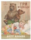 """Толстой Л. Н. """"Досуг малыша. Три медведя"""""""