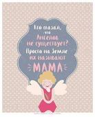 Картина Ekoramka Мама ангел