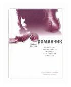 """Евсеев Борис Тимофеевич """"Романчик"""""""