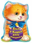 """Пикулева Н. В. """"Был у кошки день рожденья"""""""